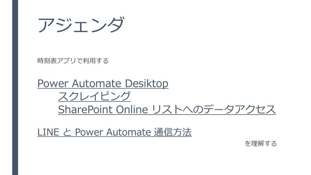 アジェンダ 時刻表アプリで利用する Power Automate Desiktop スクレイピ...