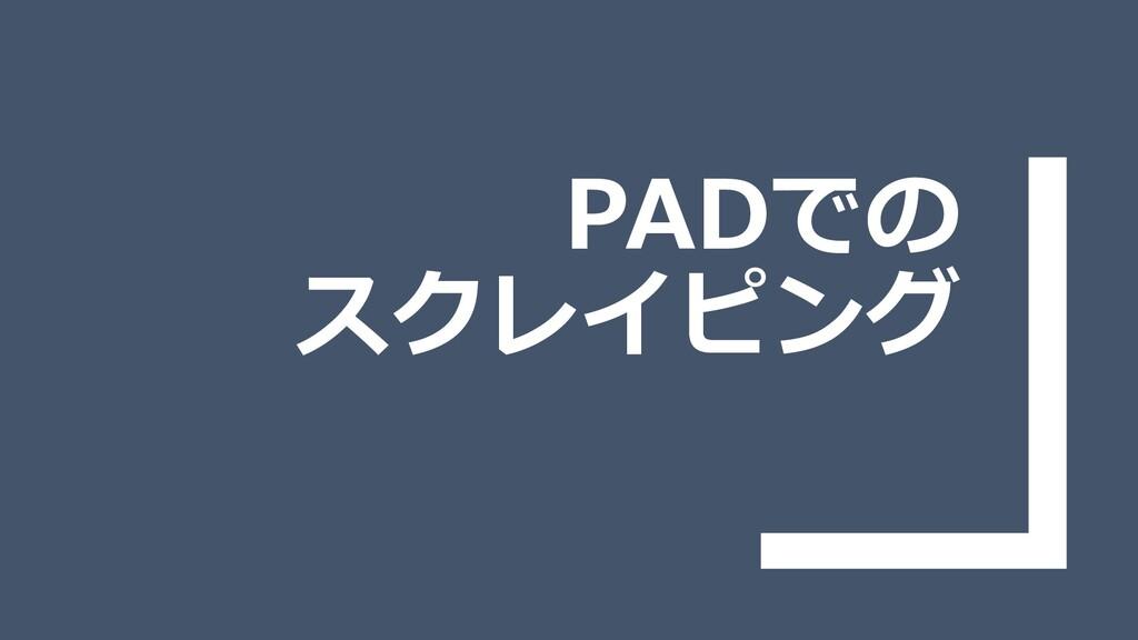 PADでの スクレイピング