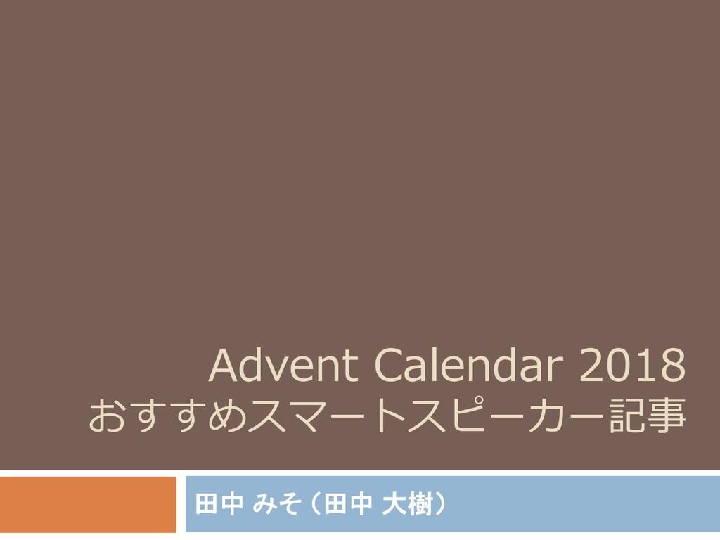 Advent Calendar 2018 おすすめスマートスピーカー記事 田中 みそ (田中 ...