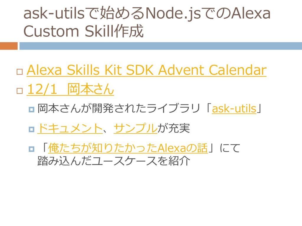 ask-utilsで始めるNode.jsでのAlexa Custom Skill作成  Al...