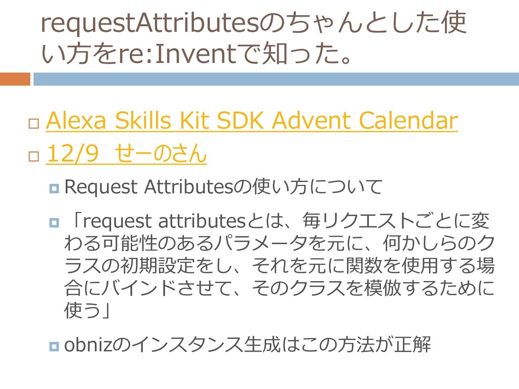requestAttributesのちゃんとした使 い方をre:Inventで知った。  A...