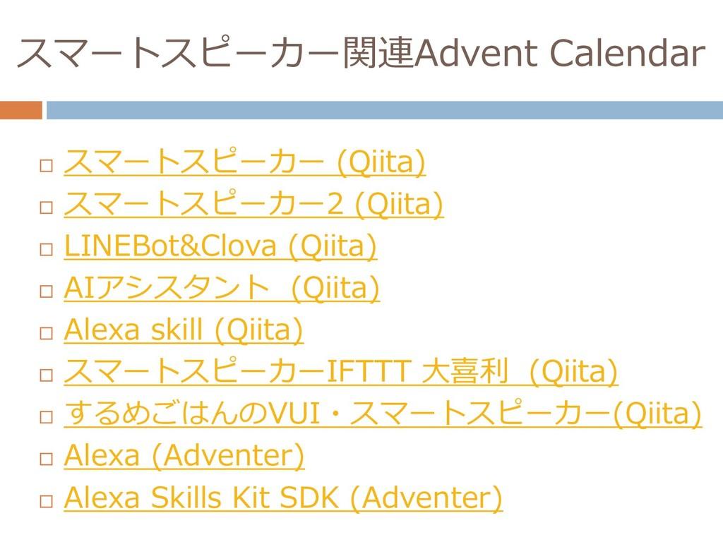 スマートスピーカー関連Advent Calendar  スマートスピーカー (Qiita) ...
