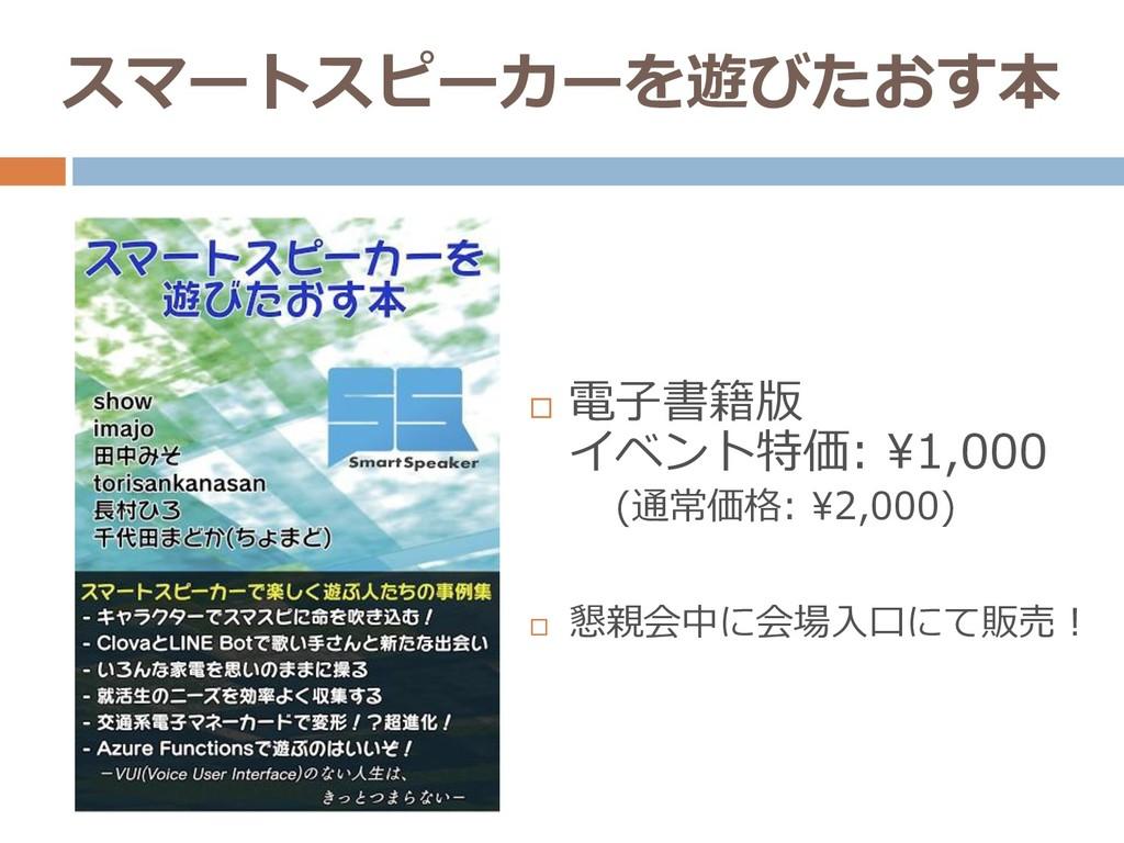 スマートスピーカーを遊びたおす本  電子書籍版 イベント特価: ¥1,000 (通常価格: ...
