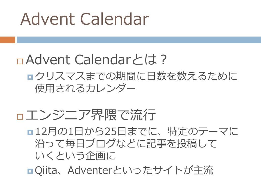 Advent Calendar  Advent Calendarとは?  クリスマスまでの...