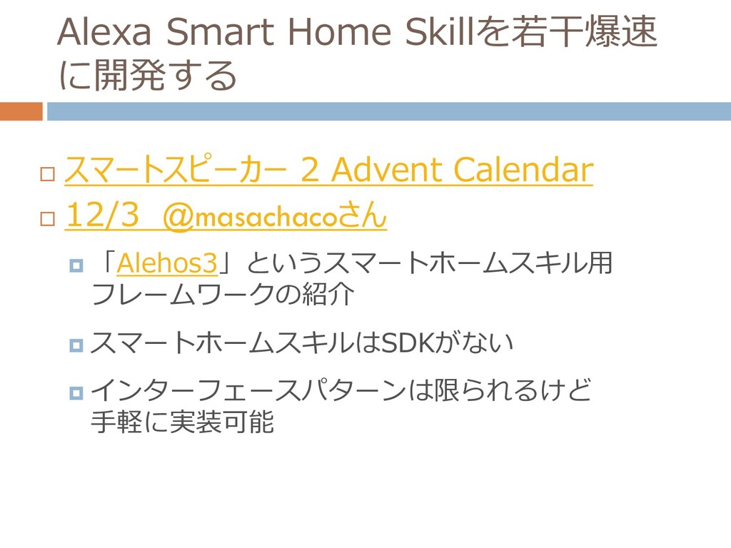 Alexa Smart Home Skillを若干爆速 に開発する  スマートスピーカー 2...