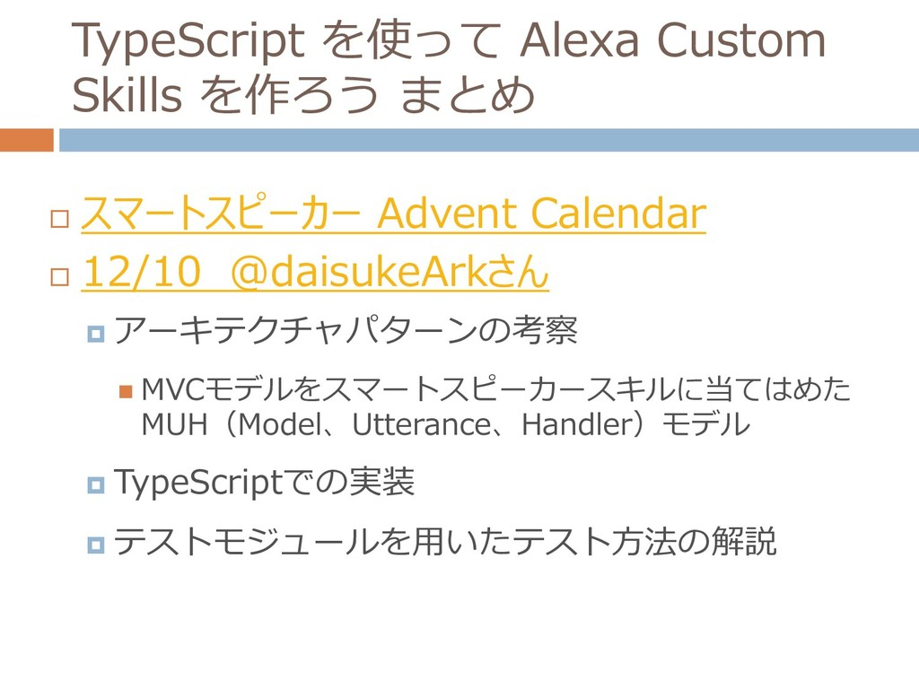 TypeScript を使って Alexa Custom Skills を作ろう まとめ  ...