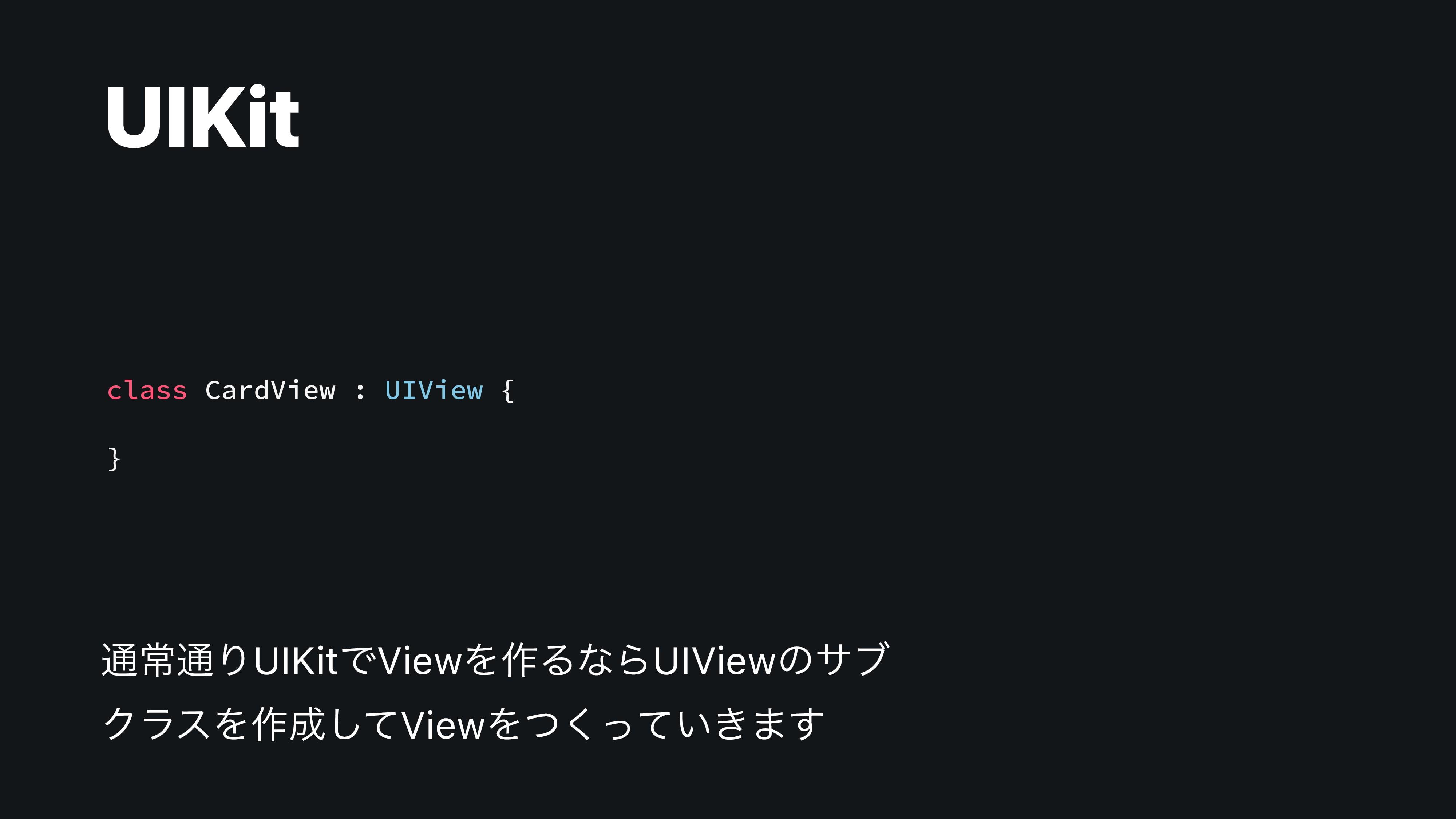 UIKit class CardView : UIView { } ௨ৗ௨ΓUIKitͰVie...