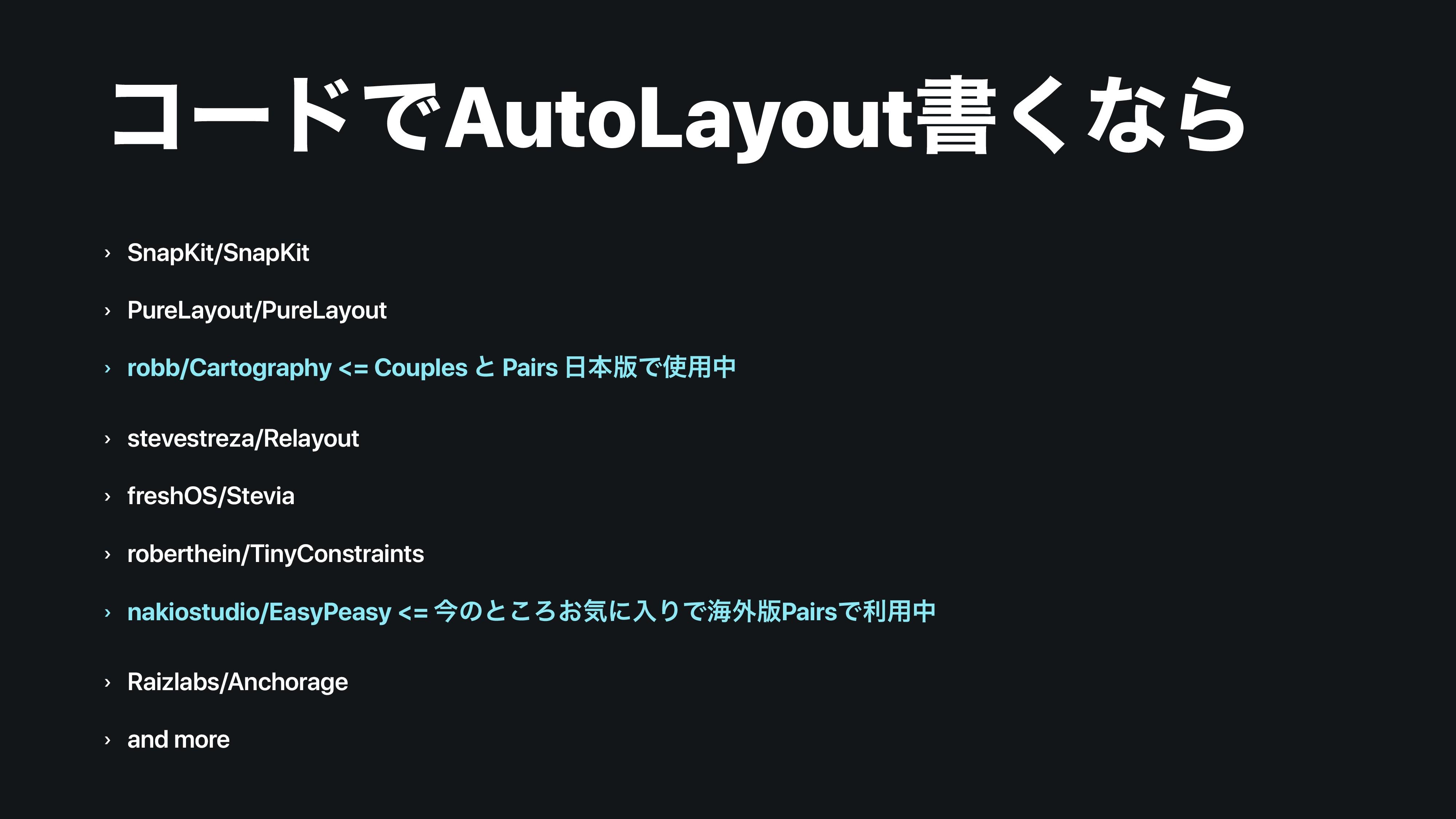 ίʔυͰAutoLayoutॻ͘ͳΒ › SnapKit/SnapKit › PureLayo...