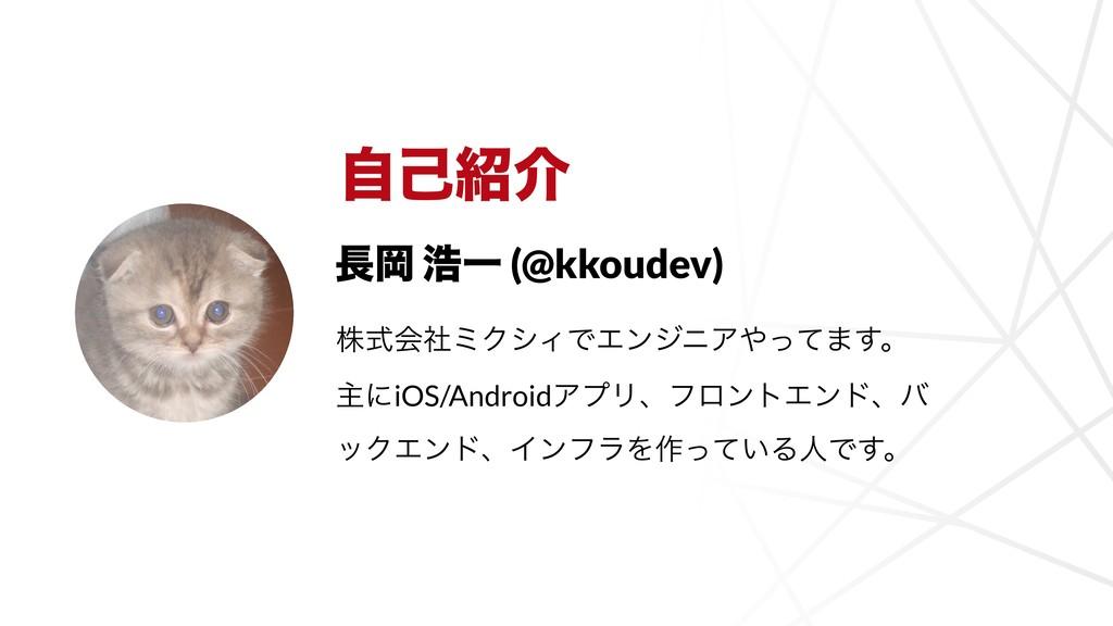 ࣗݾհ Ԭ ߒҰ (@kkoudev) גࣜձࣾϛΫγΟͰΤϯδχΞͬͯ·͢ɻ ओʹiO...