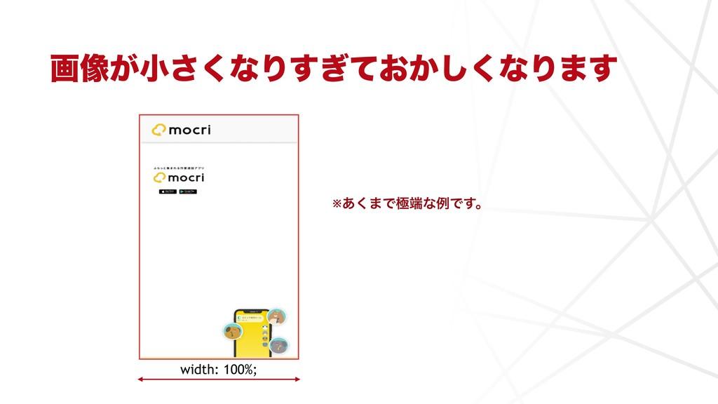 ը૾͕খ͘͞ͳΓ͓͔͗ͯ͘͢͠ͳΓ·͢ width: 100%; ※͋͘·ͰۃͳྫͰ͢ɻ