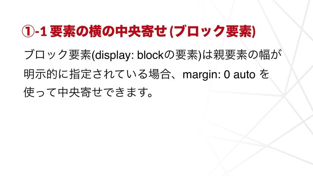 ᶃ-1 ཁૉͷԣͷதԝدͤ (ϒϩοΫཁૉ) ϒϩοΫཁૉ(display: blockͷཁૉ...