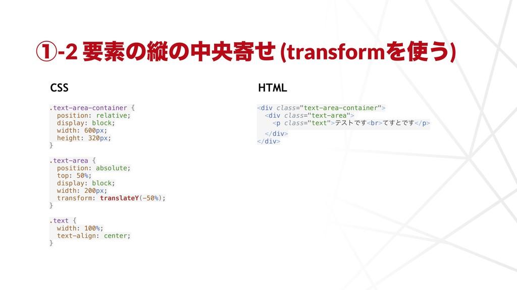 ᶃ-2 ཁૉͷॎͷதԝدͤ (transformΛ͏) .text-area-contain...
