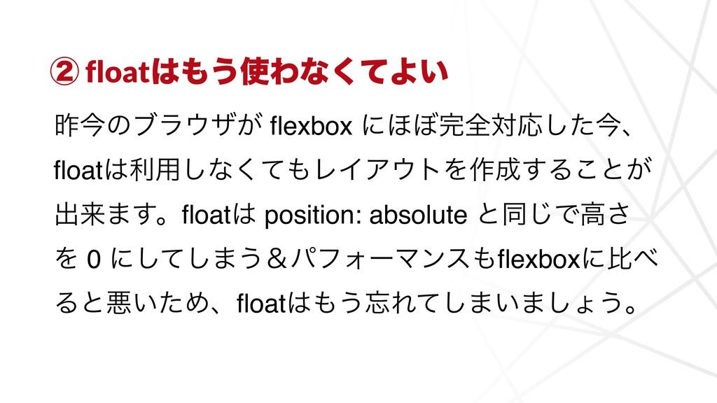 ᶄ float͏Θͳͯ͘Α͍ ࡢࠓͷϒϥβ͕ flexbox ʹ΄΅શରԠͨ͠ࠓɺ ...