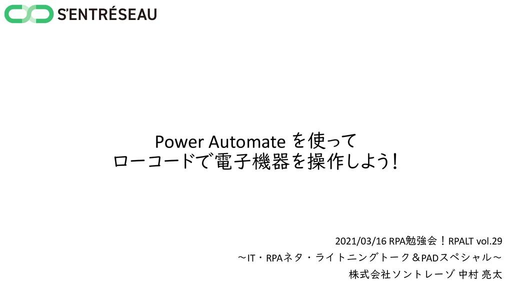 Power Automate を使って ローコードで電子機器を操作しよう! 2021/03/1...