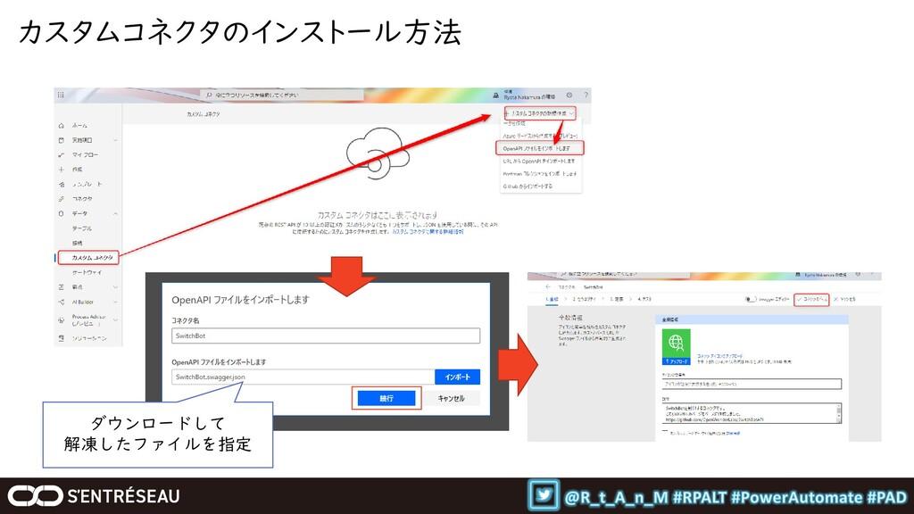 カスタムコネクタのインストール方法 ダウンロードして 解凍したファイルを指定