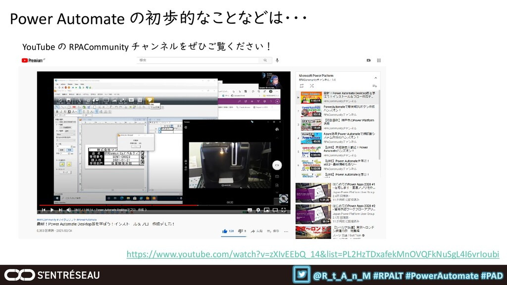 Power Automate の初歩的なことなどは・・・ YouTube の RPACommu...