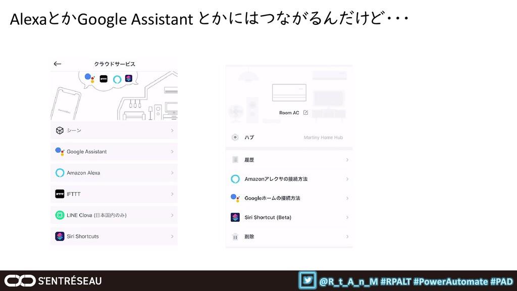 AlexaとかGoogle Assistant とかにはつながるんだけど・・・