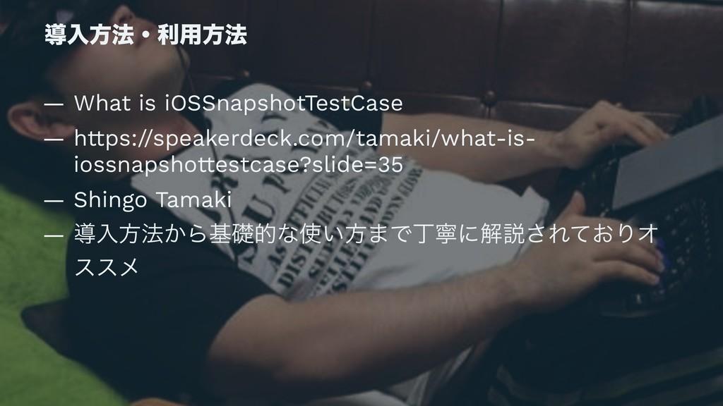 ಋೖํ๏ɾར༻ํ๏ — What is iOSSnapshotTestCase — https...