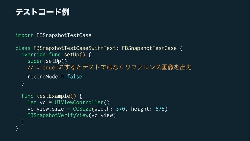 ςετίʔυྫ import FBSnapshotTestCase class FBSnaps...