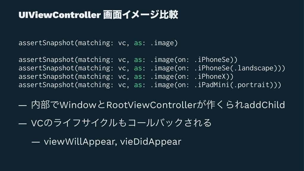UIViewController ը໘Πϝʔδൺֱ assertSnapshot(matchi...