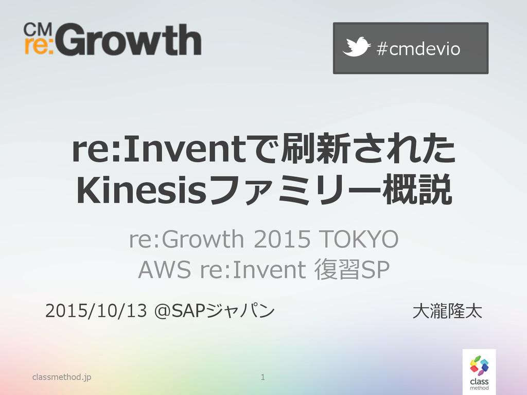 re:Inventで刷新された Kinesisファミリー概説 re:Growth 2015 T...