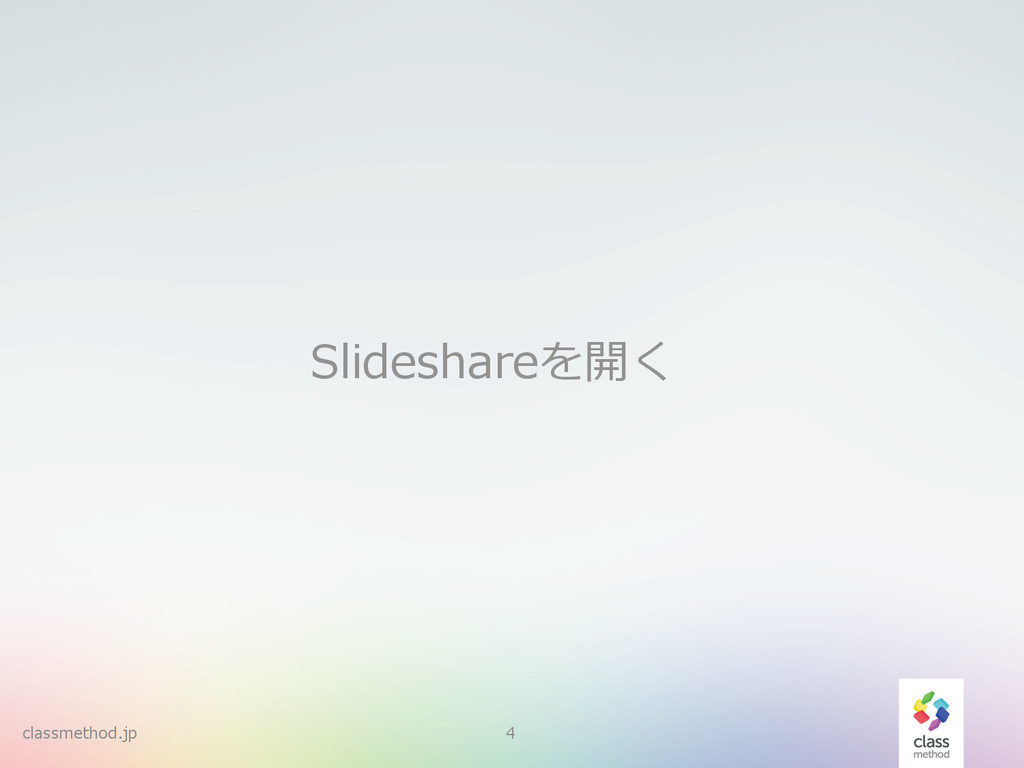 classmethod.jp 4 Slideshareを開く