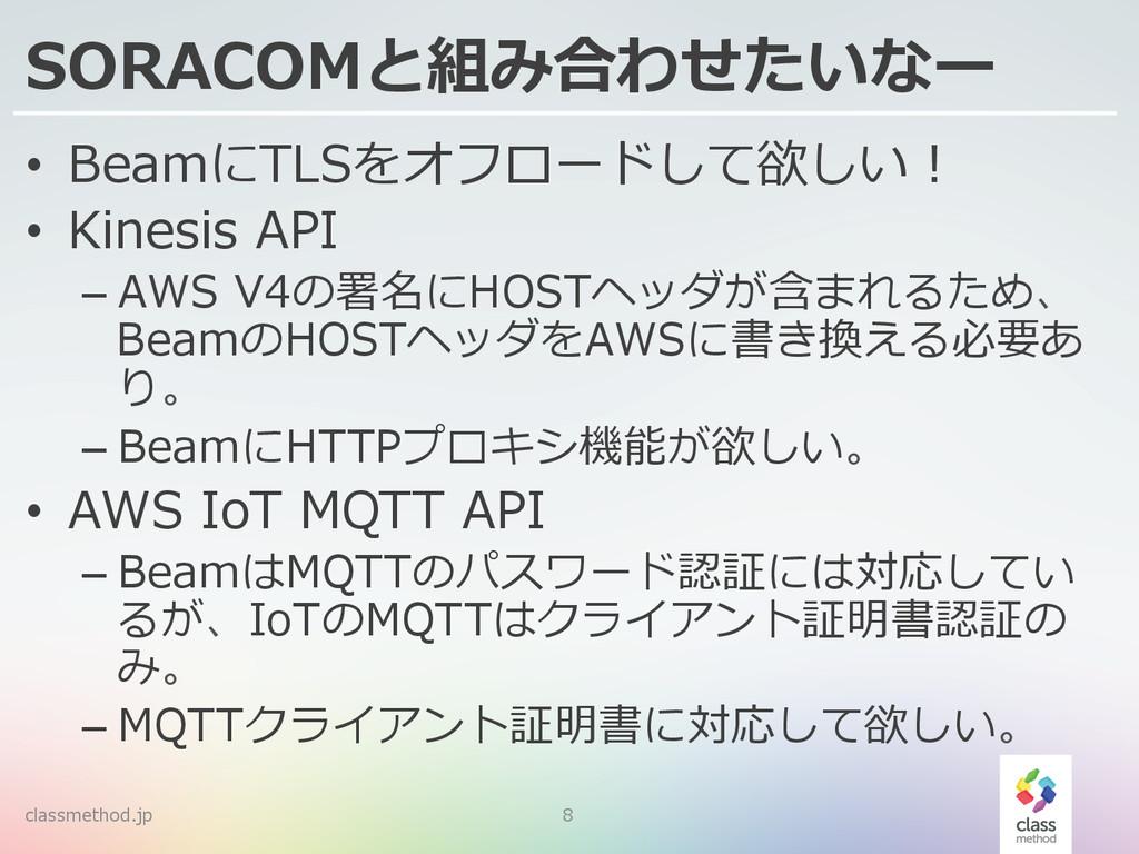 SORACOMと組み合わせたいなー • BeamにTLSをオフロードして欲しい! • Ki...