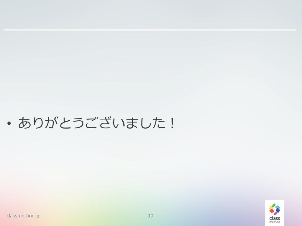 • ありがとうございました! classmethod.jp 10