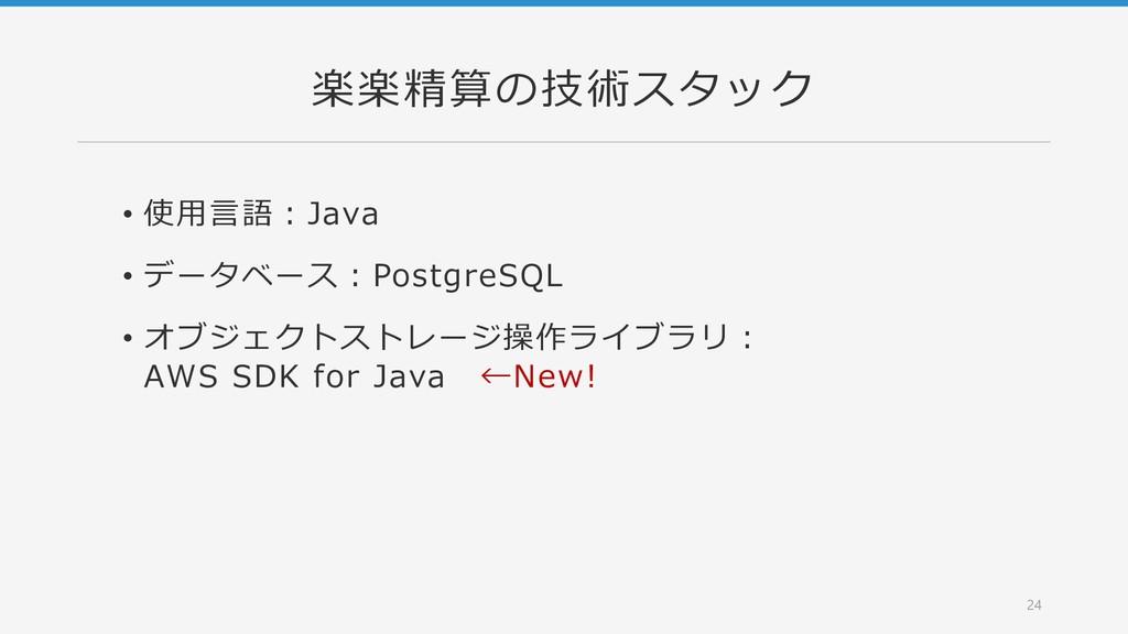 楽楽精算の技術スタック • 使用言語:Java • データベース:PostgreSQL • オ...