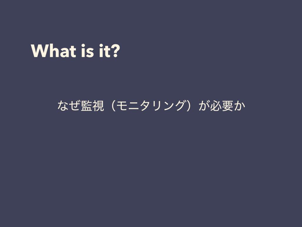 What is it? ͳͥࢹʢϞχλϦϯάʣ͕ඞཁ͔