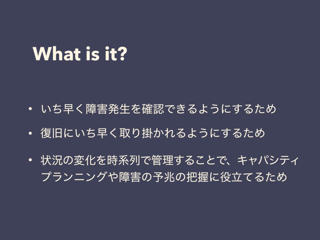 What is it? • ͍ͪૣ͘োൃੜΛ֬Ͱ͖ΔΑ͏ʹ͢ΔͨΊ • ෮چʹ͍ͪૣ͘औΓ...