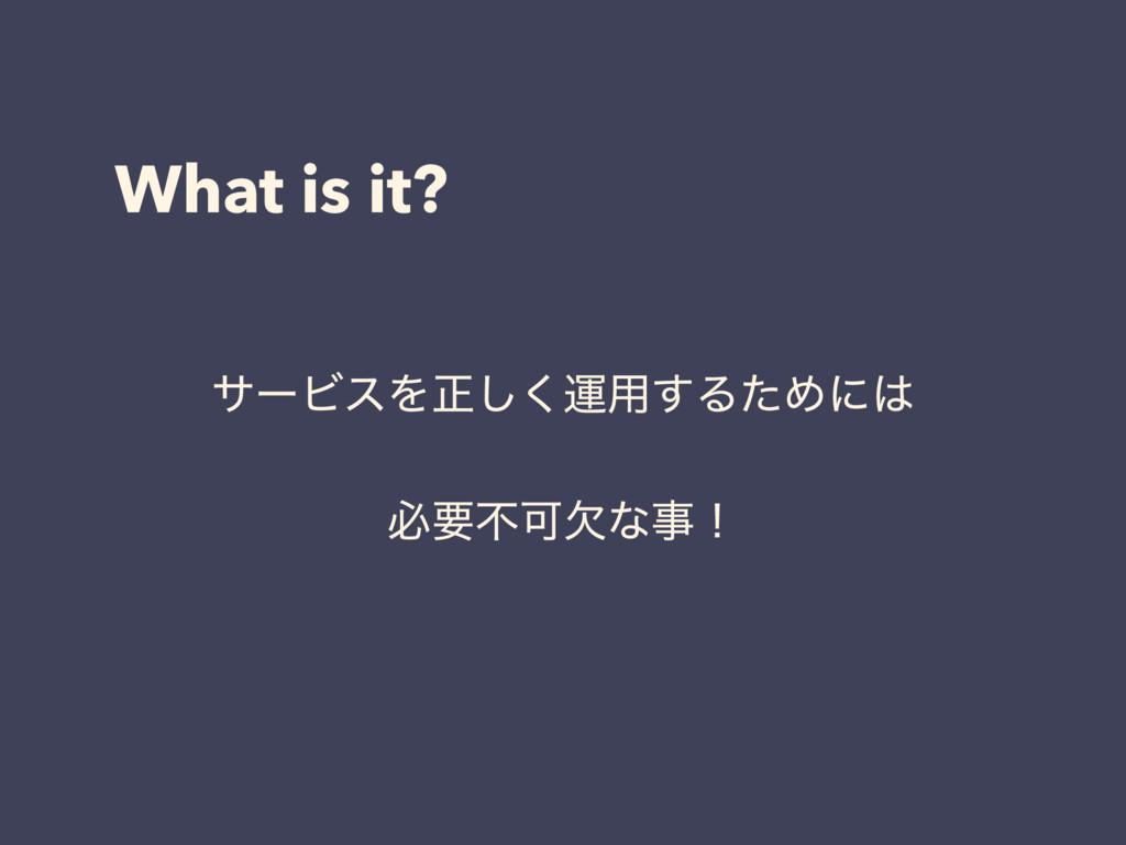 What is it? αʔϏεΛਖ਼͘͠ӡ༻͢ΔͨΊʹ ඞཁෆՄܽͳʂ
