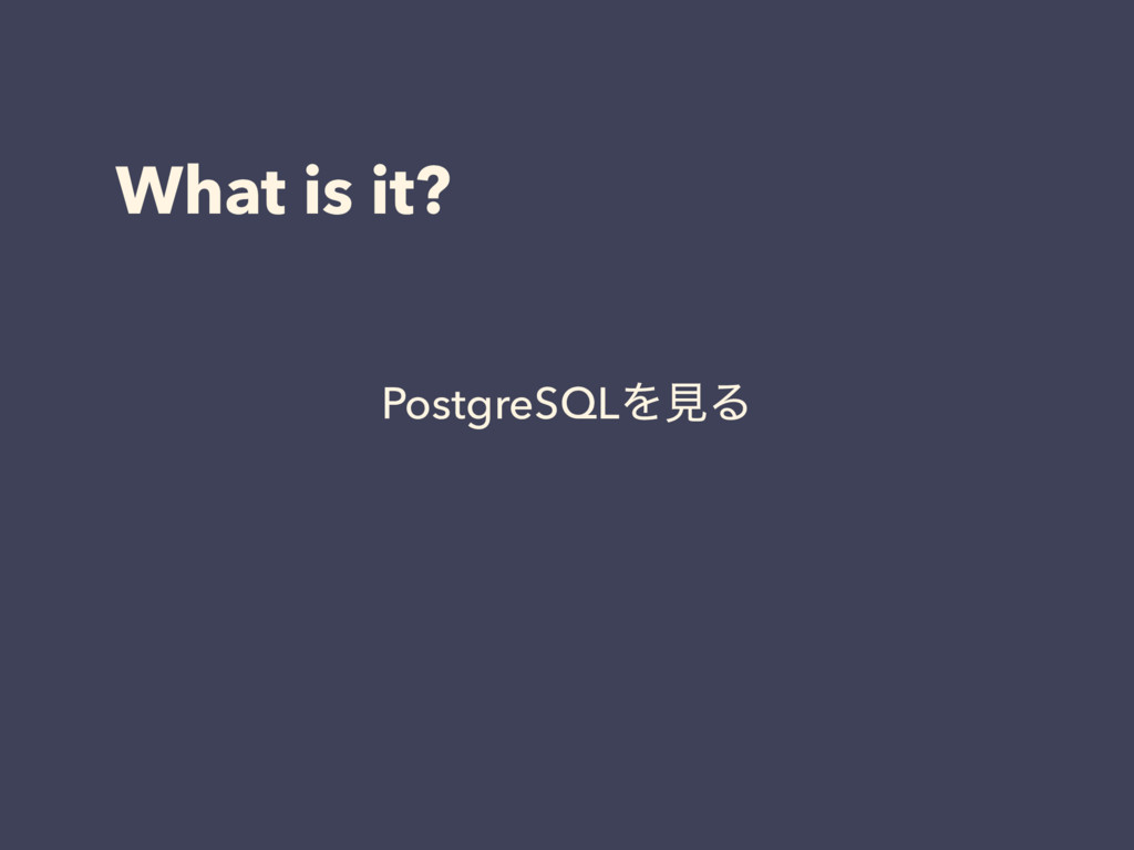 What is it? PostgreSQLΛݟΔ