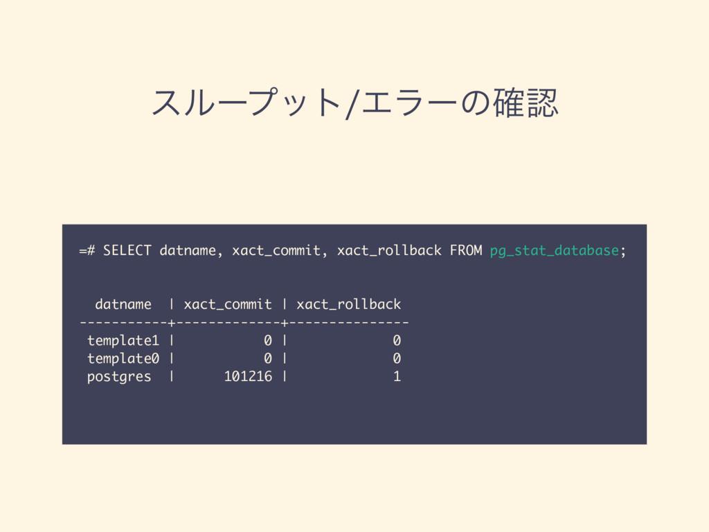 εϧʔϓοτΤϥʔͷ֬ =# SELECT datname, xact_commit, x...