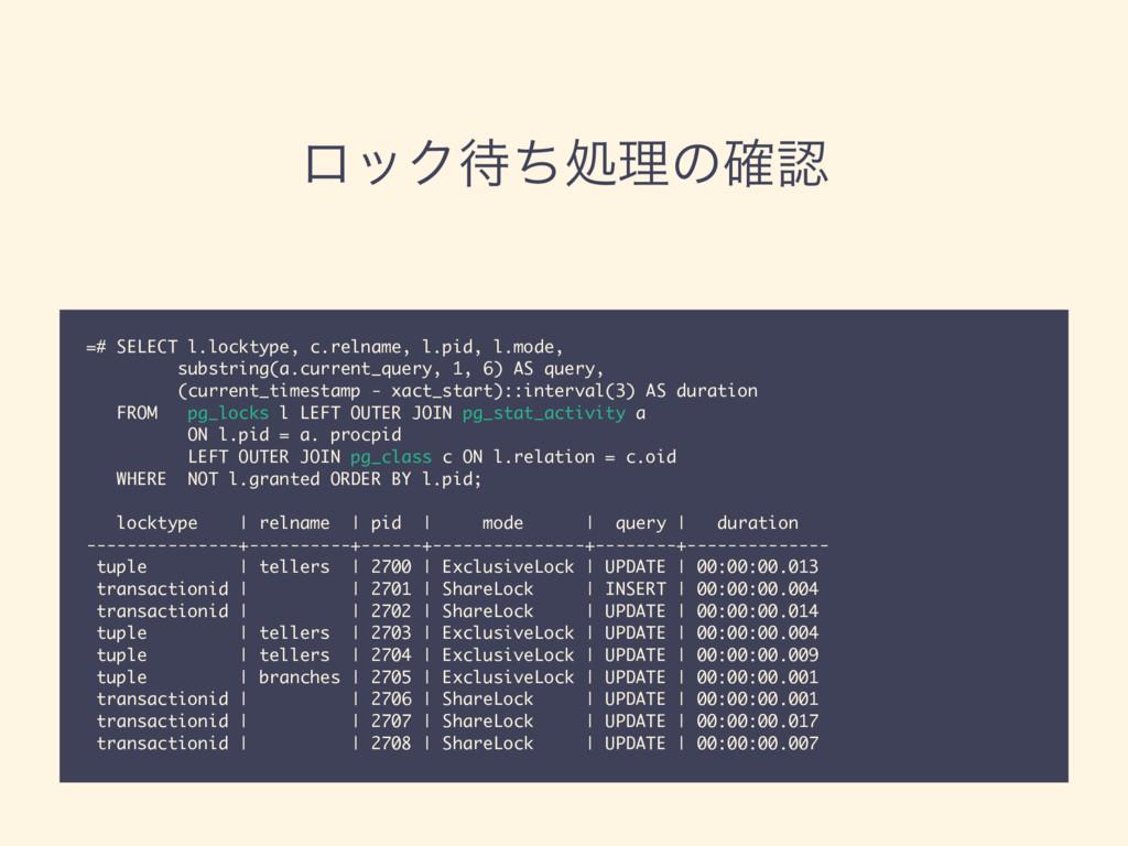 ϩοΫͪॲཧͷ֬ =# SELECT l.locktype, c.relname, l.p...
