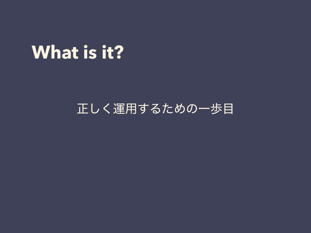 What is it? ਖ਼͘͠ӡ༻͢ΔͨΊͷҰา