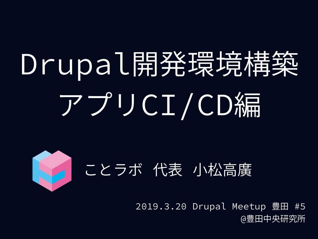 Drupal開発環境構築 アプリCI/CD編 2019.3.20 Drupal Meetup ...