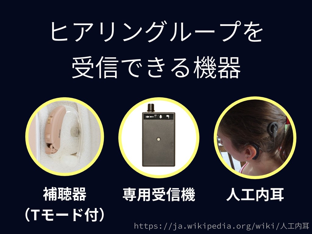 ヒアリングループを 受信できる機器 補聴器 (Tモード付) 専⽤受信機 ⼈⼯内⽿ http...