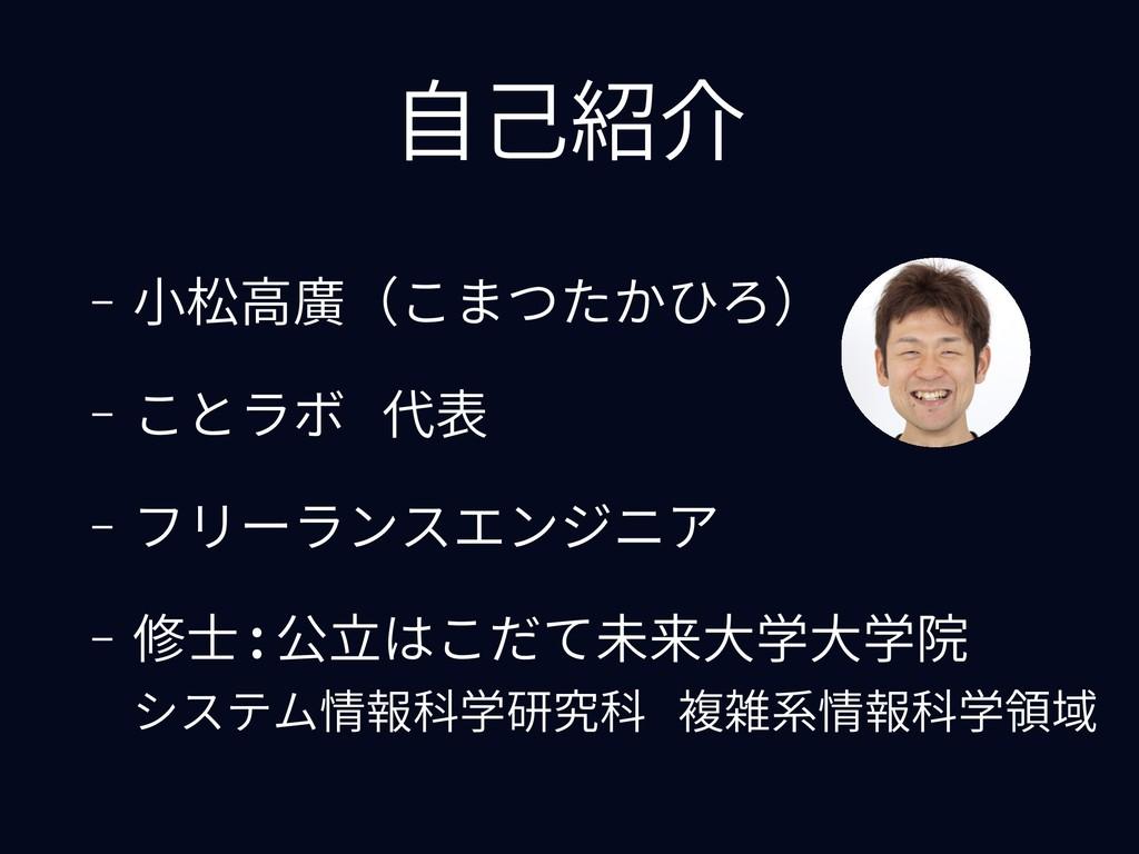 ⾃⼰紹介 - ⼩松⾼廣(こまつたかひろ) - ことラボ 代表 - フリーランスエンジニア - ...