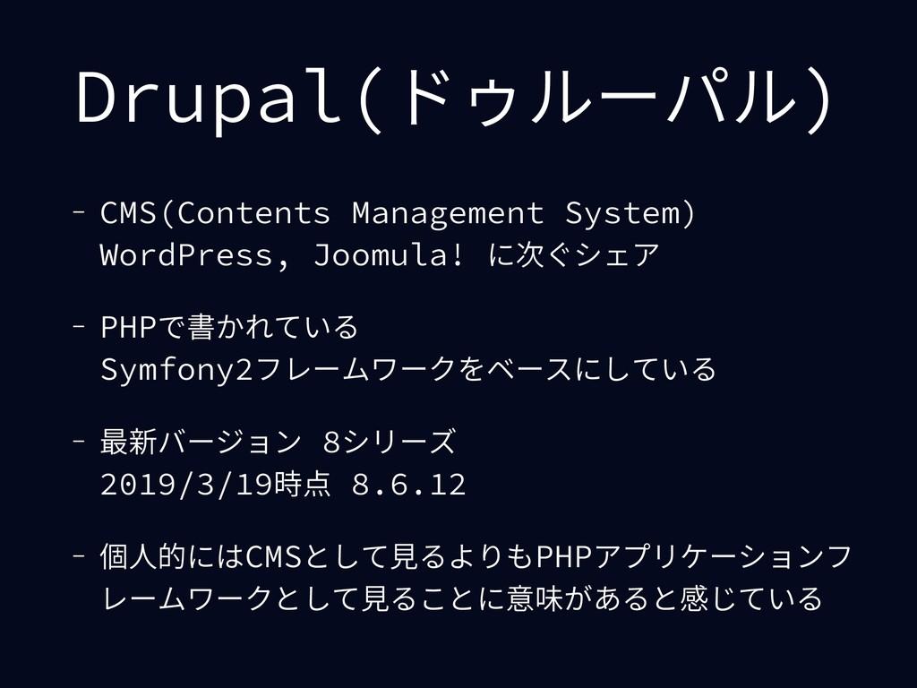 Drupal(ドゥルーパル) - CMS(Contents Management System...