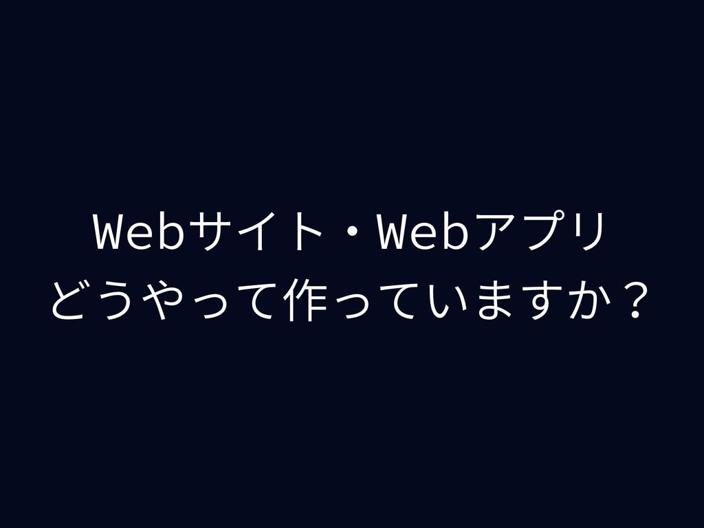 Webサイト・Webアプリ どうやって作っていますか?