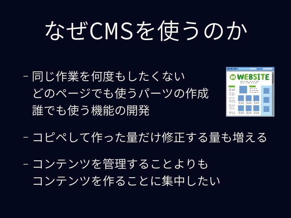 なぜCMSを使うのか - 同じ作業を何度もしたくない どのページでも使うパーツの作成 誰で...
