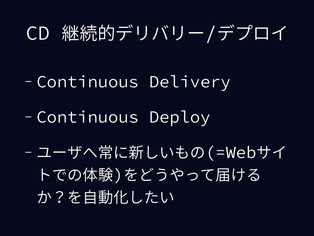CD 継続的デリバリー/デプロイ - Continuous Delivery - Contin...