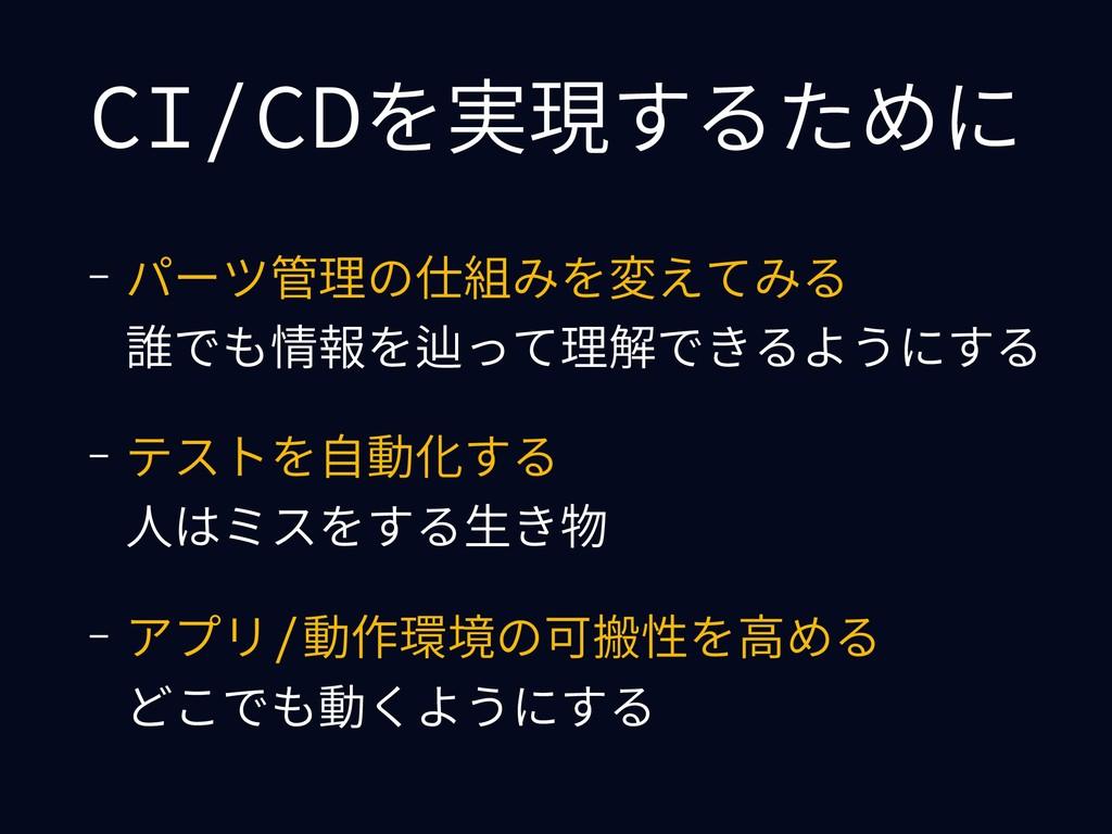 CI/CDを実現するために - パーツ管理の仕組みを変えてみる 誰でも情報を辿って理解できる...