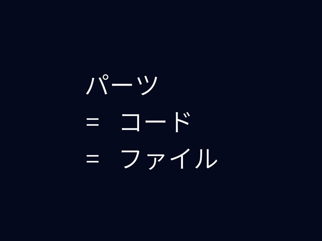 パーツ = コード = ファイル