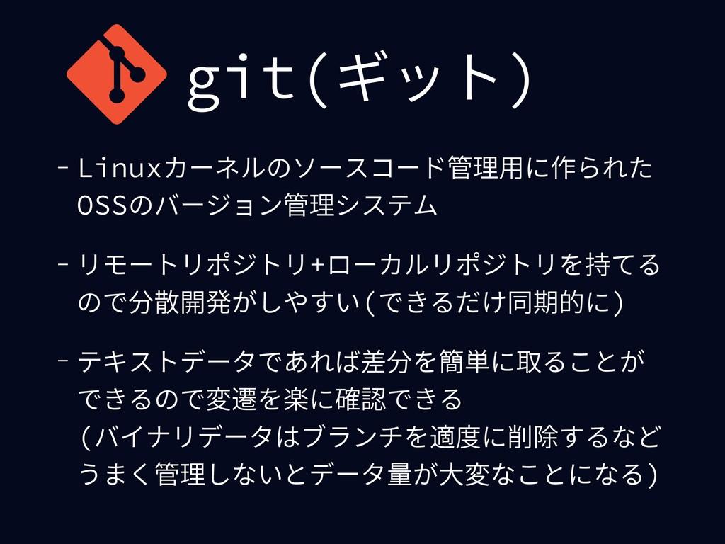 git(ギット) - Linuxカーネルのソースコード管理⽤に作られた OSSのバージョン管理...