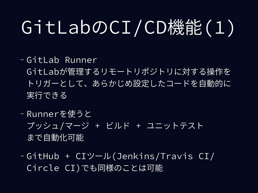 GitLabのCI/CD機能(1) - GitLab Runner GitLabが管理するリ...