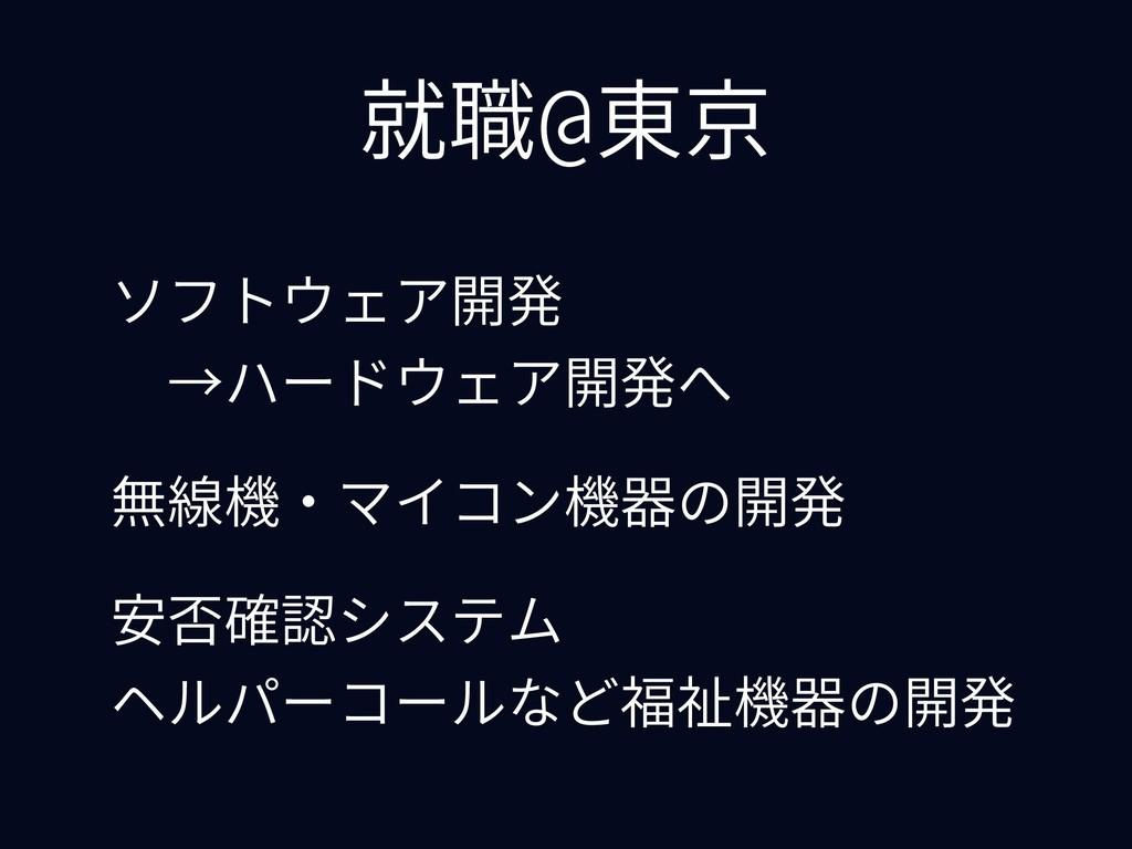 就職@東京 ソフトウェア開発 →ハードウェア開発へ 無線機・マイコン機器の開発 安否確認シ...