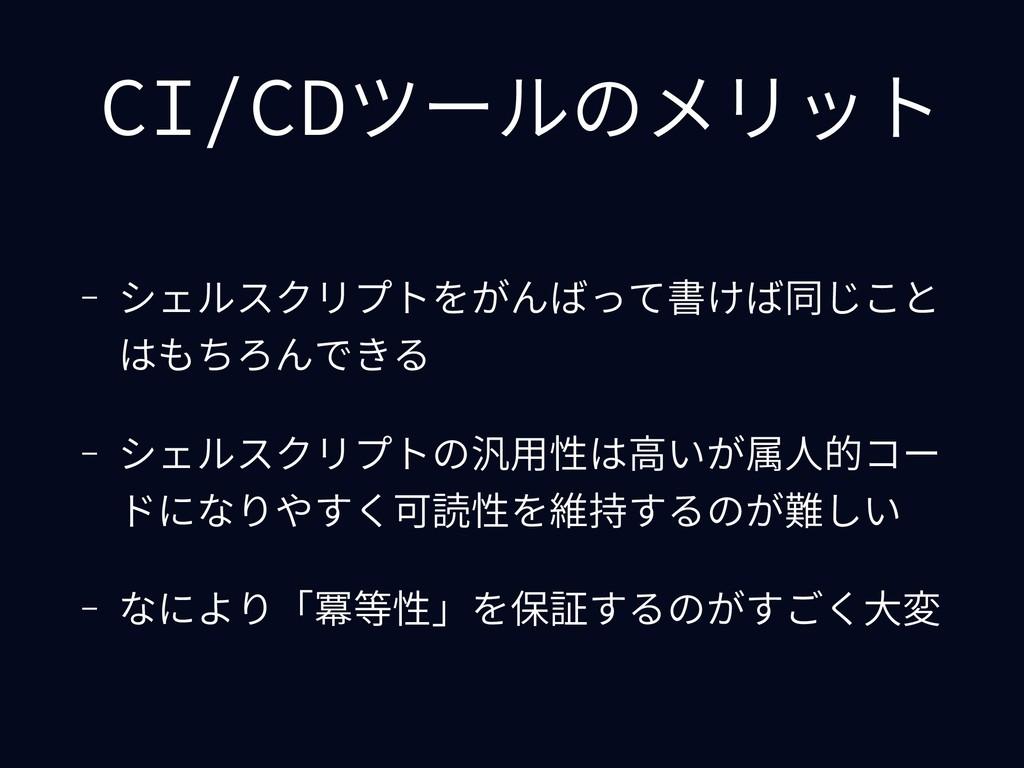 CI/CDツールのメリット - シェルスクリプトをがんばって書けば同じこと はもちろんできる ...