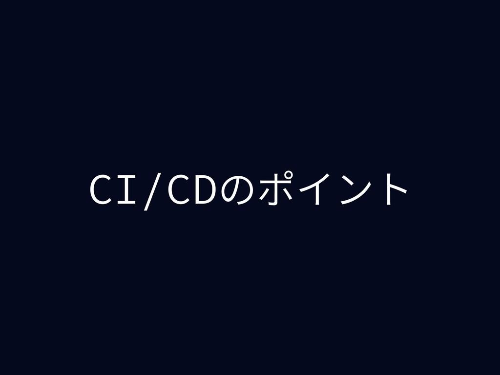 CI/CDのポイント